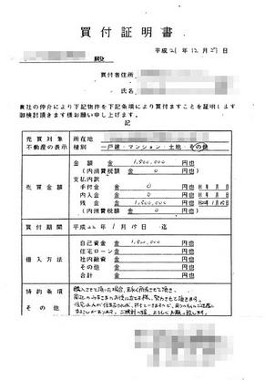 不動産購入申込書(買付証明書)